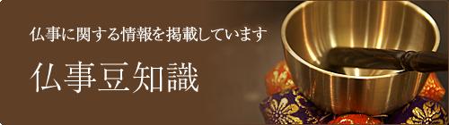 仏事豆知識 仏事に関する情報を掲載しています