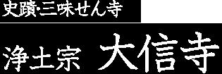 浄土宗 大信寺(史蹟・三味せん寺)