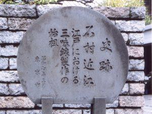 東京市指定石碑「江戸における三味線製作の始祖」